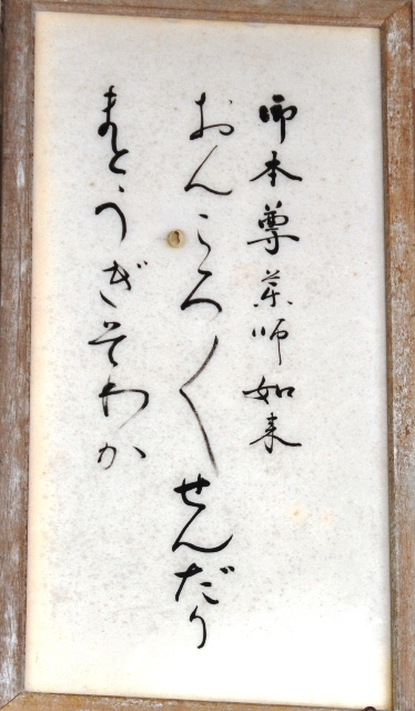 11番藤井寺 (9).JPG